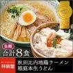 秋田比内地鶏ラーメン & 稲庭うどん(本生) 各4食
