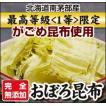 《メール便》【TVで話題】北海道産がごめ昆布100%使用 完全無添加おぼろ昆布(12g入り×3袋)