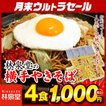 送料無料 横手やきそば4食 1,000円ポッキリ