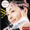 紫外線対策化粧下地 メイクさんのふっくらリッチUVベース SPF30PA++