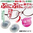 メガネの鼻あての痛み・ズレを防止 リニューアル版 鼻盛りまめパッド S