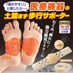 足のむくみや足の疲れ緩和 マグネットアーチ(家庭用永久磁石磁気治療器) 男女兼用