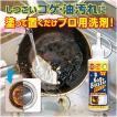油汚れ焦げ落し用洗剤 コゲバスター