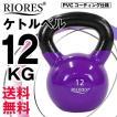 ケトルベル 12kg 1個 PVCコーティング トレーニング シェイプアップ ダイエット 筋トレ ウエイト 送料無料 RIORES リオレス