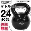 ケトルベル 24kg 1個 PVCコーティング トレーニング シェイプアップ ダイエット 筋トレ ウエイト 送料無料 RIORES リオレス