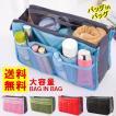 【ヤフーランキング1位】バッグインバッグ インナーバッグ 収納たっぷり 整理整頓 化粧ポーチ【8月9日頃入荷予定】