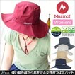 マーモット Marmot ウィメンズ スローチハット スロウチ  全6色  MJH-S7437W W's SLOUCH HAT