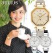 腕時計 レディース 時計 防水 ウォッチ おしゃれ かわいい シンプル 人気 カジュアル オフィス 20代 30代 40代 50代 JULIUS プレゼント 母の日 ギフト