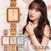 腕時計 レディース 防水 時計 おしゃれ かわいい シンプル 人気 ブレスレット アンティーク ゴールド ピンク JULIUS プレゼント 母の日 ギフト