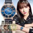 腕時計 レディース 時計 ブランド 防水 おしゃれ かわいい シンプル 30代 40代 50代 カジュアル 20代 オフィス JULIUS プレゼント 母の日 ギフト 送料無料