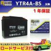 選べる液入れ初期充電 バイク用バッテリー YTR4A-BS/GTR4A-5/FTR4A-BS/DT4B-5/DTR4A-5 互換 MTR4A-BS