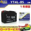 選べる液入れ初期充電 バイク用バッテリー YT4L-BS/GT4L-BS/FT4L-BS/DT4L-BS 互換 MT4L-BS メンテナンスフリー 密閉式 シールド型