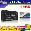 選べる液入れ初期充電 バイク用バッテリー YTX7A-BS/GTX7A-BS/FTX7A-BS/DTX7A-BS 互換 MTX7A-BS