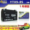 選べる液入れ初期充電 バイク用バッテリー YTX9-BS/GTX9-BS/FTX9-BS/DTX9-BS 互換 MTX9-BS メンテナンスフリー 密閉式 シールド型
