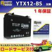 選べる液入れ初期充電 バイク用バッテリー YTX12-BS/GTX12-BS/FTX12-BS/DTX12-BS 互換 MTX12-BS メンテナンスフリー 密閉式 シールド型
