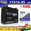 選べる液入れ初期充電 バイク用バッテリー YTX14-BS/FTX14-BS/DTX14-BS/65948-00 互換 MTX14-BS メンテナンスフリー 密閉式 シールド型