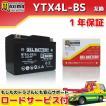 充電済み バイク用ジェルバッテリー YTX4L-BS GTH4L-BS FTH4L-BS DTX4L-BS 互換 MTX4L-BS(G) リード50 リード90