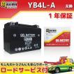 充電済み バイク用ジェルバッテリー YB4L-B/GM4-3B/FB4L-B/DB4L-B 互換 MB4L-X リードNH50 リーダー ランナウェイUM50