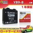 充電済み バイク用ジェルバッテリー YB9-B/12N9-4B-1/GM9Z-4B/FB9-B/BX9-4B/DB9-B 互換 MB9-X スペイシー シルクロード/CT250