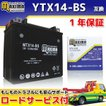 YTX14-BS/FTX14-BS/DTX14-BS/65948-00互換 バイクバッテリー MTX14-BS 1年保証 MFバッテリー