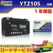 マキシマバッテリー MTZ10S 1年保証 MFバッテリー (互換 YTZ10S/GTZ10S/DTZ10S/FTZ10S)