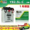 YB2.5L-C/GM2.5A-3C-2/FB2.5L-C/DB2.5L互換 バイクバッテリー MB2.5L-C 1年保証 開放型