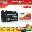 マキシマバッテリー MTZ10S(G) 1年保証 ジェルタイプ (互換 YTZ10S/GTZ10S/DTZ10S/FTZ10S) CB400スーパーボルドール