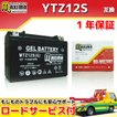YTZ12S/GTZ12S/DTZ12S/FTZ12S互換 バイクバッテリー MTZ12S(G) 1年保証 ジェルタイプ CBR1100XX ブラックバード PS250【クーポン配布中】