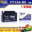 ロードサービス・1年保証付 12V シールド型バッテリー MT12A-BS(YT12A-BS 互換)