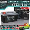 リチウムイオン バイクバッテリー MLZ14S-FP 1年保証 (互換 YTZ14S/YTX12-BS/YTZ12S/YB12B-B2) ゼファー750RS ZR-7 ZR-7S ZX-7R ZXR750 W800 ZRX1200 DAEG