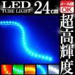 24連 防水 LEDチューブライト/ランプ ブルー 青 240mm