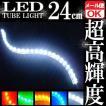 24連 防水 LEDチューブライト/ランプ ホワイト 白 240mm【クーポン配布中】