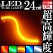24連 防水 LEDチューブライト/ランプ オレンジ 橙 黄 240mm