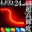 24連 防水 LEDチューブライト/ランプ レッド 赤 240mm