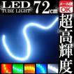 72連 防水 LEDチューブライト/ランプ ホワイト 白 720mm