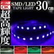 SMD LEDテープ 30cm 防水 ブルー 発光【クーポン配布中】