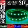 SMD LEDテープ 30cm 防水 グリーン 発光