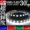SMD LEDテープ 30cm 防水 ホワイト 発光