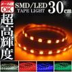 SMD LEDテープ 30cm 防水 オレンジ(アンバー) 発光