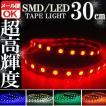 SMD LEDテープ 30cm 防水 レッド 発光
