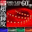 SMD LEDテープ 60cm 防水 レッド 発光