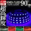 SMD LEDテープ 90cm 防水 ブルー 発光【クーポン配布中】