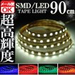 SMD LEDテープ ライト 90cm 防水 ホワイト 発光 シリコン ライト ランプ イルミ ルーム テール スモール デイライト ブレーキ ハイマウント ストップ
