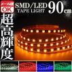 SMD LEDテープ 90cm 防水 オレンジ(アンバー) 発光