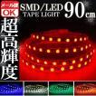 SMD LEDテープ 90cm 防水 レッド 発光