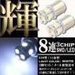 8連 3chips SMD LEDバルブ ホワイト発光 G18 BA15s シングル球 2個セット