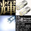 13連 3chips SMD LEDバルブ ホワイト発光 S25/G18 BAY15d ダブル球 2個セット