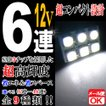 12V 6連 3chips SMD/LEDルームランプ/ライト T10×31mm/37mm/40mm/BA9S/ウェッジ ホワイト発光