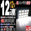 12V 12連 3chips SMD/LEDルームランプ/ライト T10×31mm/37mm/40mm/BA9S/ウェッジ ホワイト発光