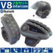 Bluetooth対応 インカム 5台同時通話可能 【V8/2台セット】日本語説明書付 ( バイク ツーリング 等に )【クーポン配布中】